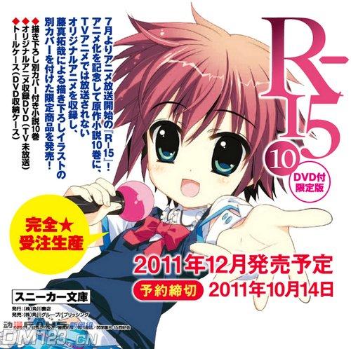 七月新番《R-15》OAD动画制作决定