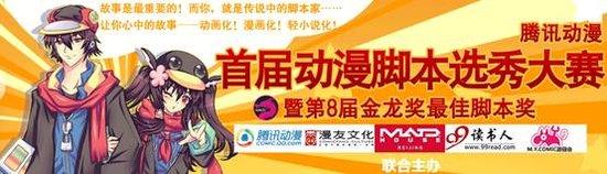 【活动】MADHOUSE北京5月24日做客腾讯动漫