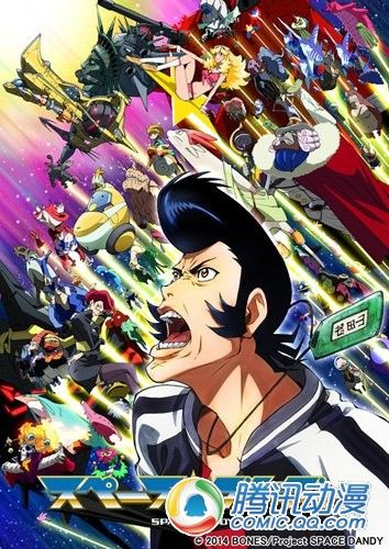 ��Space Dandy��������ȷ��������