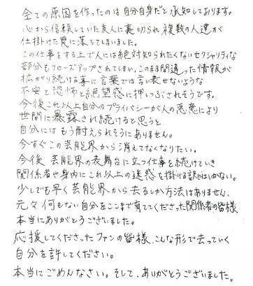 日本艺人成宫宽贵宣布退出演艺圈