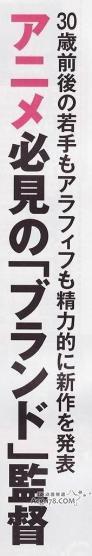 11位最有潜力的日本动画导演揭晓