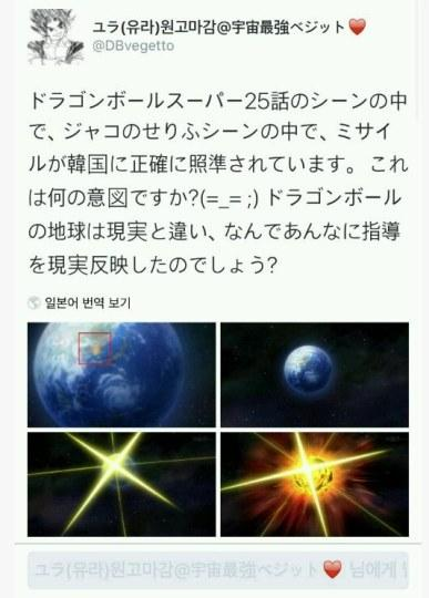 韩国网友炸锅!《龙珠超》被指炸掉了韩国