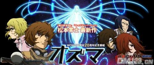 松本零士新作《Ozuma》3月份播放