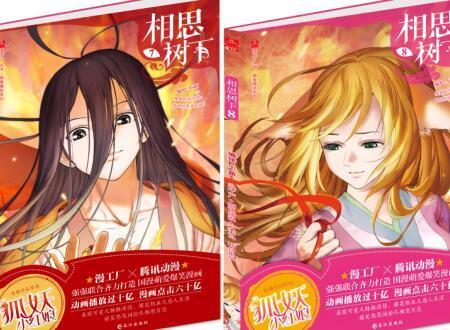 《狐妖小红娘》漫画单行本第7、8册温情上市!