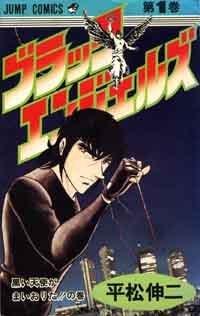 80年代经典漫画[黑 天 使]将真人化