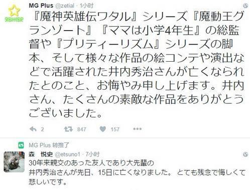 向逝去的童年致敬《魔神英雄传》总监督井内秀治去世