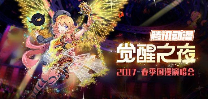"""""""觉醒之夜""""国漫演唱会登陆炫动卡通卫视!"""