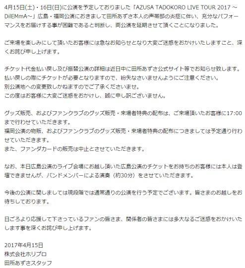 保重!声优歌手田所梓因声带发炎导致演唱会延期