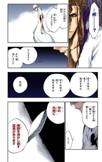 日本网友比拼《BLEACH死神》的名台词