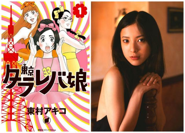 吉高由里子出演《东京白日梦女》真人版