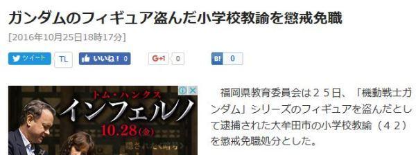 日本42岁小学教师因盗窃高达手办被开除