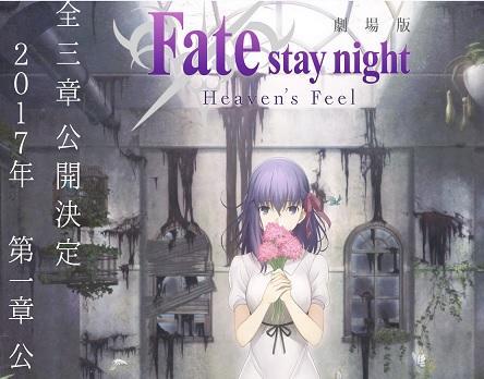 日本网友热议《Fate HF》票房