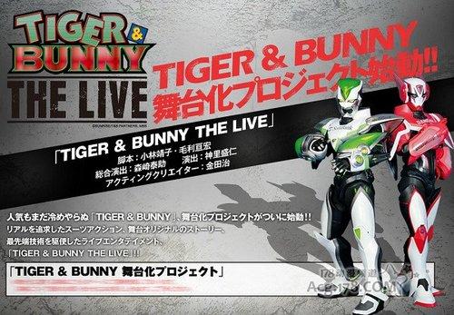 《老虎和兔子》舞台剧计划全面启动