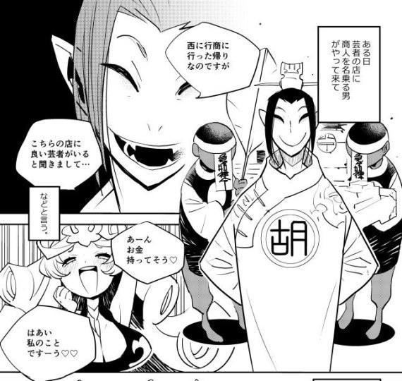 次元壁已碎!纪晓岚名作变日本漫画
