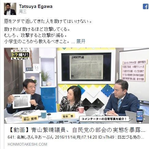 批完新海诚 漫画家江川达也忙着向韩国开炮