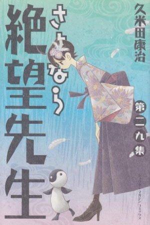 久米田康治《再见!绝望先生》完结