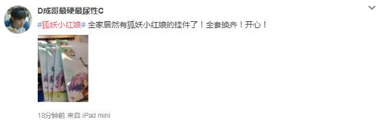 粉丝花式催更!《狐妖小红娘·南国篇》3月9日正式回归
