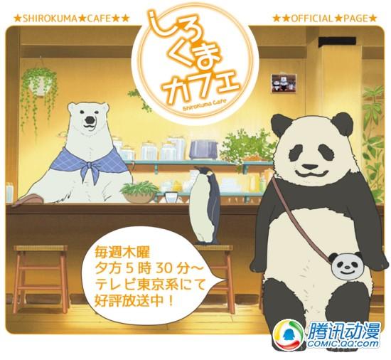 《白熊咖啡厅》漫画连载9月份再开