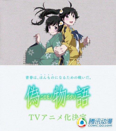 《伪物语》TV动画化 明年1月份放送