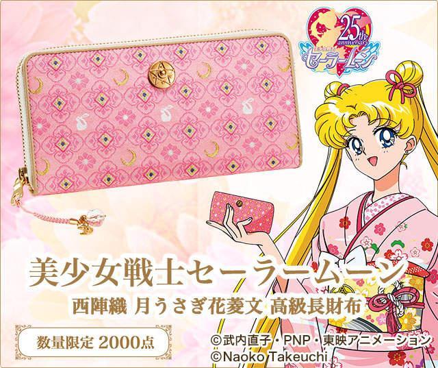 精美又可爱 《美少女战士》推出西阵织钱夹