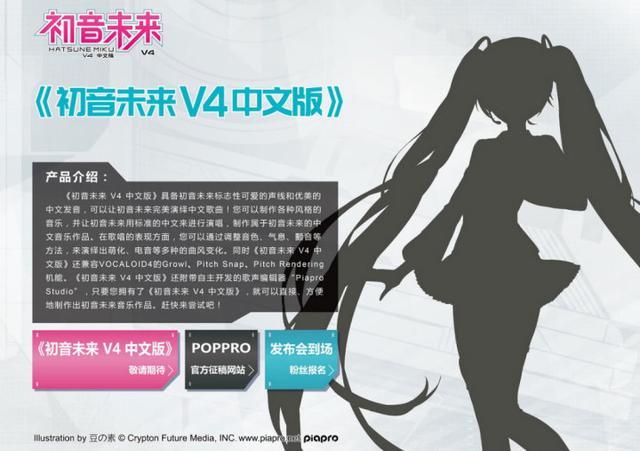 初音未来中国计划开始倒计时 V4中文版发布会24日举行