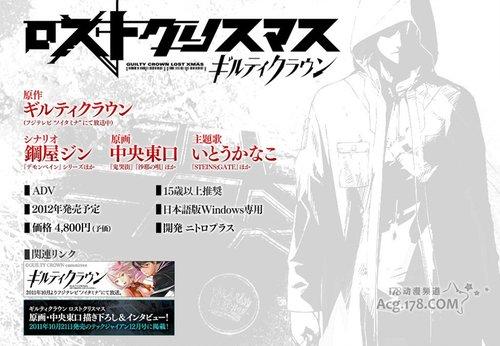 Nitro+开发《罪恶王冠》外传游戏