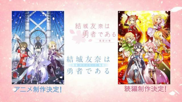 《结城友奈是勇者》宣布制作第2季