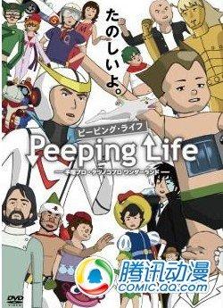 《Peeping Life》恶搞手冢、龙之子