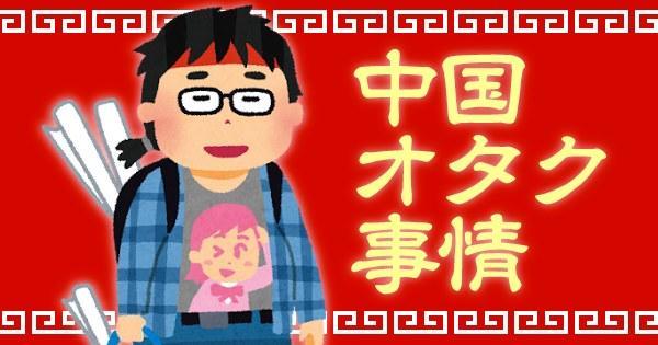 日媒关注国产动画采用日本制作人员倾向