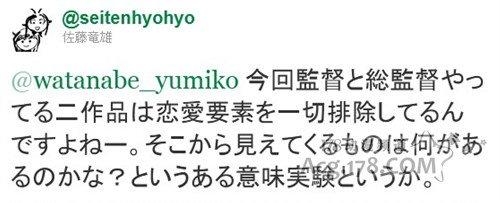 佐藤龙雄推特称其作品无恋爱要素