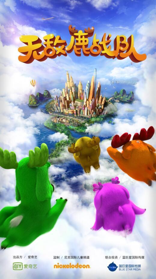 Nickelodeon重金买下爱奇艺《无敌鹿战队》海外独播权,首部国产动画获全球预购
