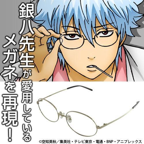 你想戴银八老师眼镜还是长谷川大叔墨镜