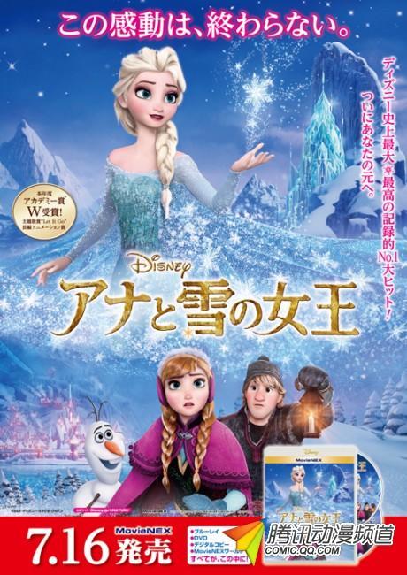 本周动画光碟销量 冰雪奇缘200万突破