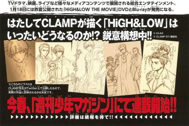 《魔卡少女樱》漫画作者CLAMP将连载《热血街区》漫画