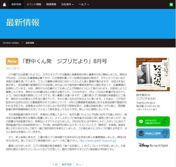 宫崎骏新作动画开始正式制作 动画师招聘吸引大量外国人