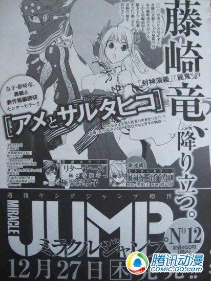 漫画家藤崎龙新作短篇漫画开连载
