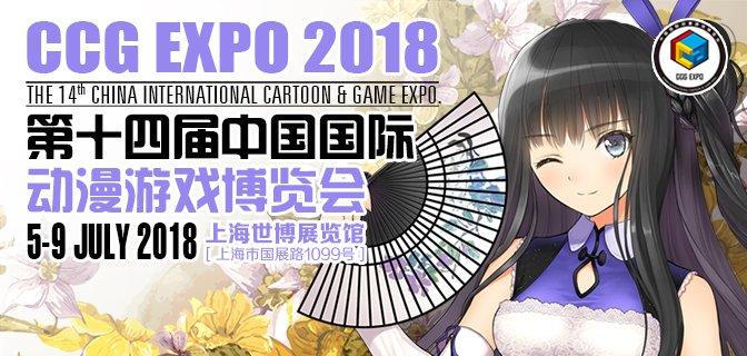 第十四届中国国际动漫游戏博览会