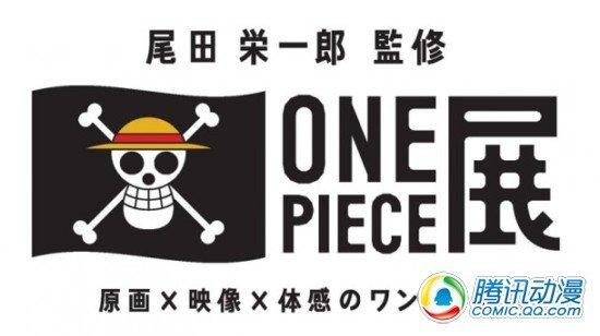 """尾田监修""""ONE PIECE""""展售票开始"""