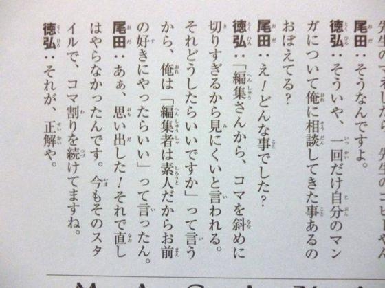 尾田荣一郎觉得编辑太菜 拒绝修改分镜