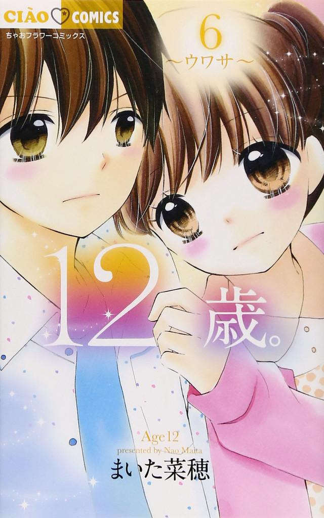 少女漫画《12岁》宣布真人化 主演阵容公布