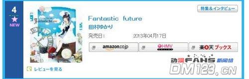田村由加利新单曲首天Oricon排第4