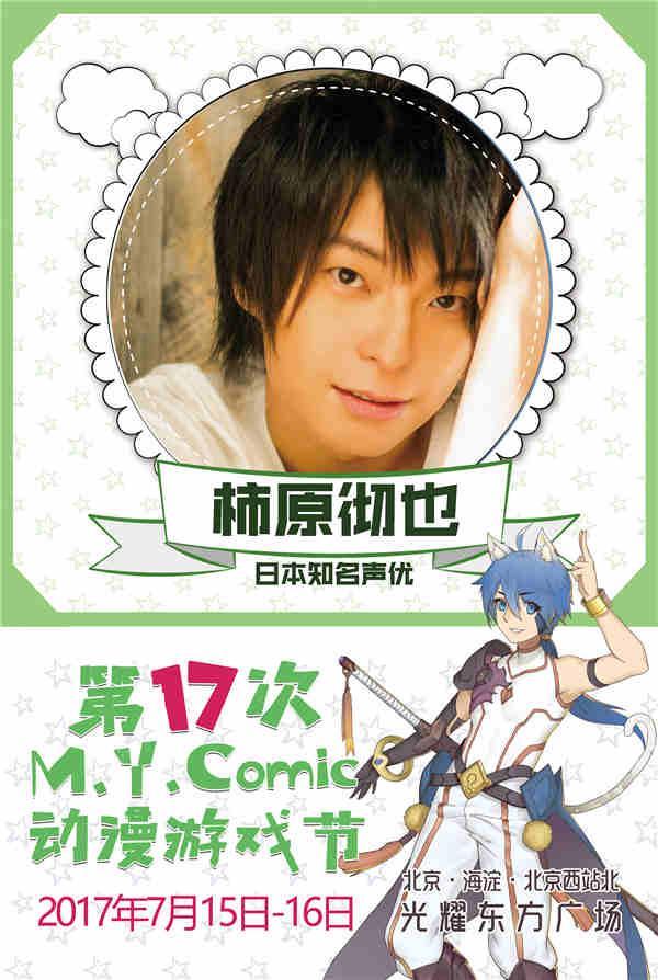 【北京】MYC17知名声优见面会——柿原彻也+八代拓联袂出席!