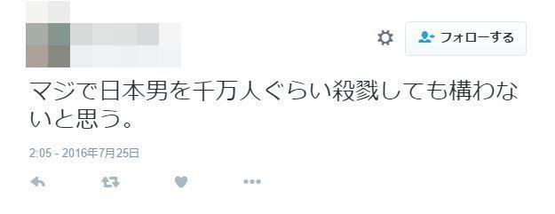 """日本网友抨击""""直男癌"""""""