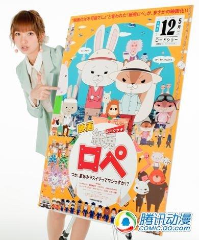 筱田麻里子继续出演《纸兔Rope》