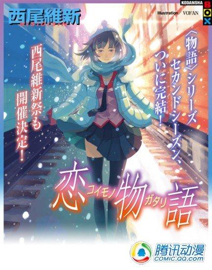 物语系列《恋物语》12月22日发售