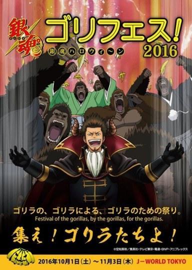 参加者仅限猩猩?银魂举办万圣节猩猩祭2016
