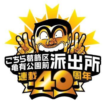 JUMP长寿漫画《龟有派出所》40岁了