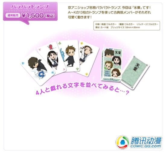 """""""CM82""""京都动画发售商品详报出炉"""