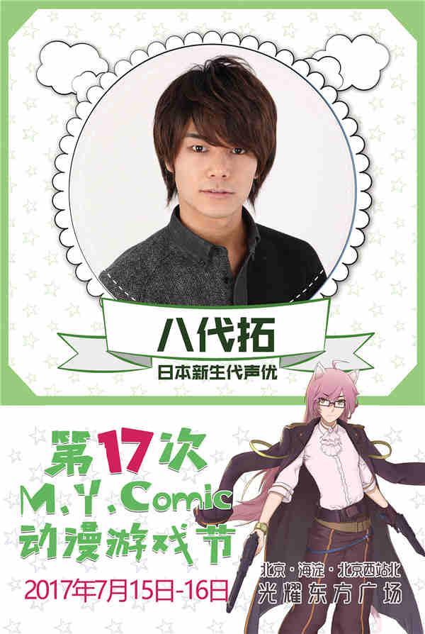 【北京】MYC17知名声优见面会——柿原彻也+八代拓联袂出席!-ANICOGA