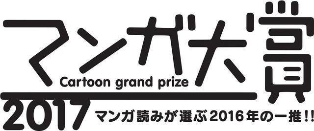 今年就是第十次!漫画大奖2017提名作品公布